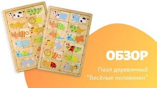 Обзор развивающего деревянного пазла ВЕСЁЛЫЕ ПОЛОВИНКИ | Деревянные пазлы для детей