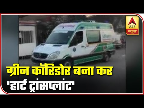 Delhi: Green Corridor Provided For Transportation Of Heart   ABP News
