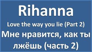 Rihanna - Love the way you lie - Part 2 - текст, перевод