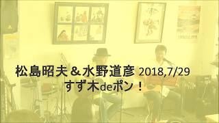 「何も言えなくて、、、夏」(JAYWALK)  松島昭夫&水野道彦