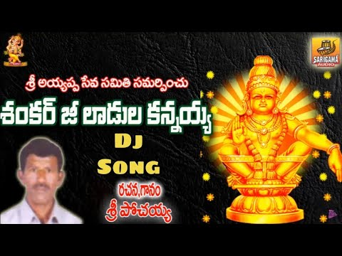 sri-ayyappa-dj-songs-|-2018-sri-ayyappa-songs-telugu-|-new-ayyappa-bhajana-songs