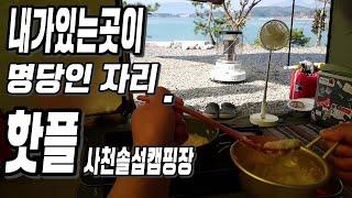 #커플캠핑#초보캠핑#바다캠핑#사천캠핑장#사천솔섬오토캠핑…
