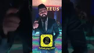 سيف نبيل - من تغيب - صالة زيوس الملكية - صكل 2018