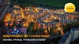 видео Новостройки в Троицке