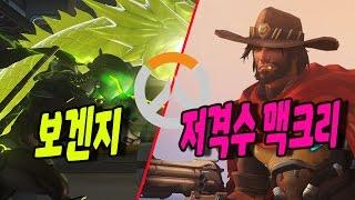 오버워치 보겸] 시급3천원 찌라시알바 보겐지 vs 저격…