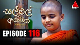 සල් මල් ආරාමය | Sal Mal Aramaya | Episode 116 | Sirasa TV Thumbnail