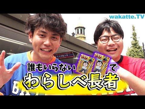 原宿でわらしべ長者!wakatteゴーゴーカレーからスタート!【wakatte.TV】#234
