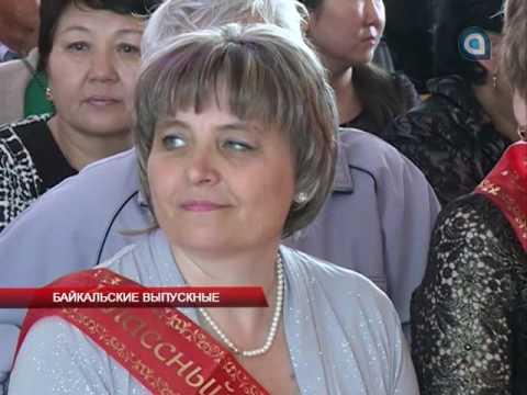 Байкальские выпускные