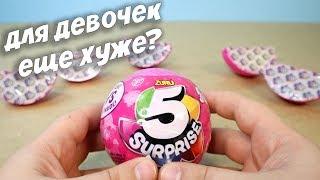5 SURPRISE официальная подделка ЛОЛ шаров от Zuru обзор 5 сюрпризов для девочек
