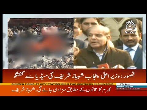 Shehbaz Sharif Addressing To Media - 17 January 2018 - Aaj News