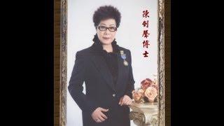 粵 劇 名 伶 陳 劍 聲 病 逝 (影片有線電視)