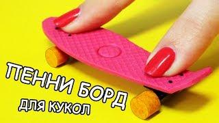як зробити шарнірну ляльку з полімерної глини