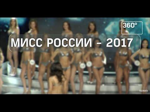 Мисс Россия — Википедия