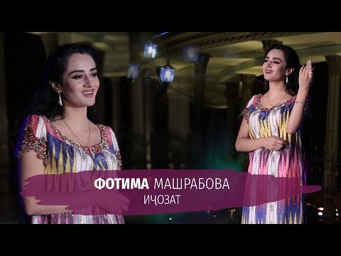 Фотима Машрабова - Иҷозат   Fotima Mashrabova - Ijozat