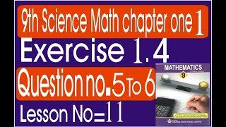 9th Ninth Class Science Math, Exercise 1.4_Q5_to_Q6 _Math chap 1 Matrices Matric part 1.