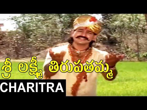 Sri Lakshmi Tirupatamma Charitra Full movie | Tirupatamma Thalli songs | Telugu devotional  Movie thumbnail