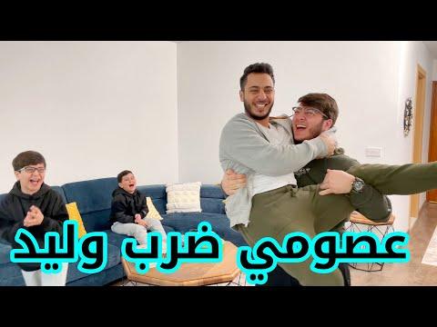 مين راح يختار زوجة عصومي ؟ | مفاجأة !! - عصومي ووليد - Assomi & Waleed