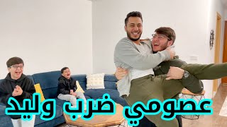 مين راح يختار زوجة عصومي ؟ | مفاجأة !!