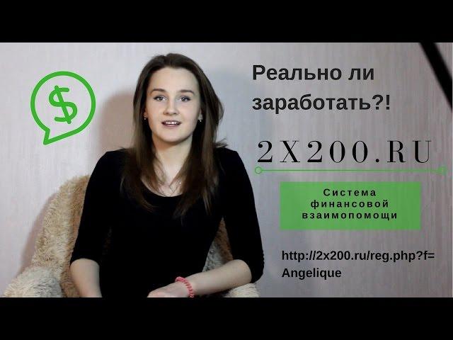 Реально ли заработать в интернете?! Новый интернет-проект 2x200.ru!