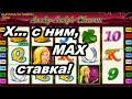 Вулкан Казино - СТОИТ ли СРАЗУ играть по большим ставкам? Игровые автоматы онлайн казино Вулкан!