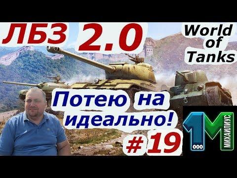 Стрим ЛБЗ 2.0!Потею на идеально!#19!World of Tanks!михаилиус1000 thumbnail