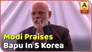 Terrorism Can End With Ideals Of Mahatma Gandhi: PM Modi | ABP News