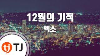 [TJ노래방 / 여자키] 12월의기적(Miracles In December) - 엑소 ( - EXO) / TJ Karaoke