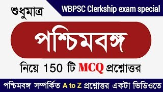 West Bengal GK related important MCQ questions for all West Bengal Government Job exams