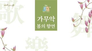 [생중계] 살판 30주년의 해! ㅣ가무악 봄의 향연 ㅣ…