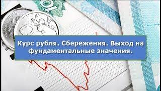 Смотреть видео Курс рубля. Сбережения. Выход на фундаментальные значения. онлайн