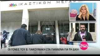 Entertv:Σε άθλια ψυχολογική κατάσταση οι γονείς του Βαγγέλη Γιακουμάκη στη δίκη στα Γιάννενα