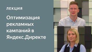 Оптимизация рекламных кампаний в Яндекс.Директе