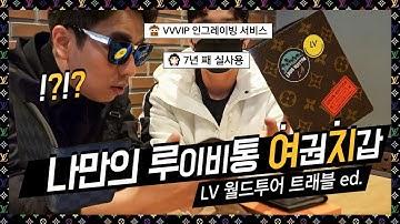 루이비통 여권케이스 2종 7년 실사용 비교분석 -  PASSPORT COVER MY LV WORLD TOUR