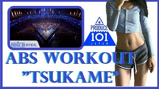 """[IDOL BODY] JPOP【初公開】 PRODUCE 101 JAPAN  (ツカメ It's Coming) """"TSUKAME"""" ABS WORKOUT - 11 line abs"""