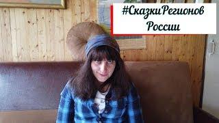 #СказкиРегионовРоссии. Чукотская народная сказка