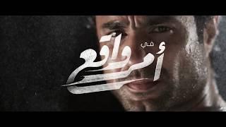 تتر مسلسل أمر واقع | أغنية اتفائلوا بالخير | ياسمين علي | رمضان 2018
