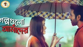 Golpo gulo Amader title video song Full HD