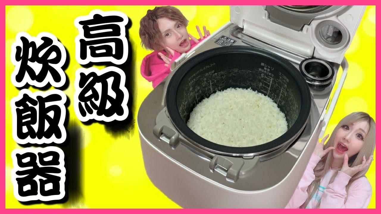 """【高級炊飯器】""""高級炊飯器と普通の炊飯器""""お米食べ比べしてたら彼氏に対しての不満が大爆発!!!!【主婦あるある】"""