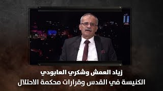 زياد العمش وشكري العابودي - الكنيسة في القدس وقرارات محكمة الاحتلال - نبض البلد