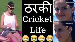 Download Tharki Cricket Life - Audience V/S Players V/S Umpire | IPL 2018 | Samrat Ki Pathshala Mp3 and Videos
