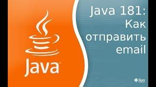 Урок Java 181: Как отправить email