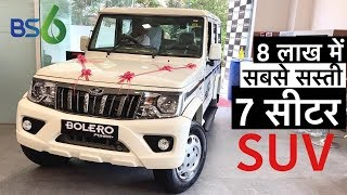 2020 Mahindra Bolero BS6 New Model - 7 Seater Cheapest SUV | Features, Review & OnRoad Price