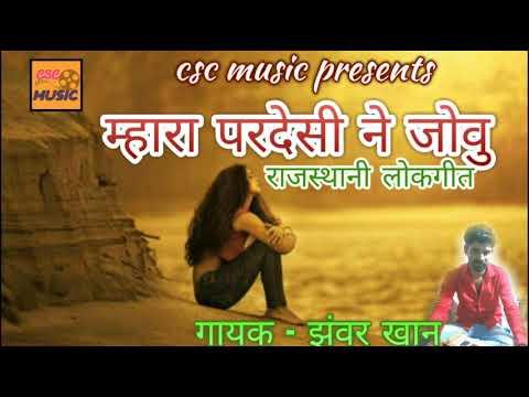 सुपरहिट राजस्थानी लोकगीत || म्हारा परदेसी ने जोवू || झंवर खान || Jhanwar Khan