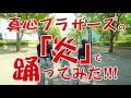 真心ブラザーズ「炎」MV Short Ver.(2020年10月14日発売AL『Cheer』収録)