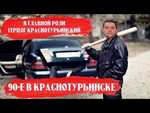 90-е  в Краснотурьинске или беспредел в глубинке | Борьба с конкурентами