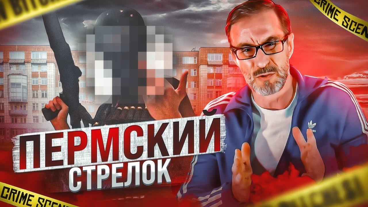 Дядя Слава про Пермского стрелка (идиота)