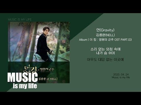 김종완 (Kim Jong Wan) - 연 (Gravity) / 더 킹 : 영원의 군주 OST PART.03 / 가사