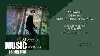 Cover images 김종완 (Kim Jong Wan) - 연 (Gravity) / 더 킹 : 영원의 군주 OST PART.03 / 가사