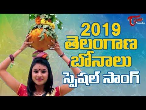 Telangana Bonalu Special Song 2018 | by Gopi Gokari, Varam | TeluguOne