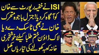ISI informed Prime Minister Imran Khan of The Secret Report | Khan gave the task to General Bajwa
